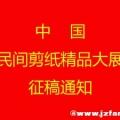 中国民间bob体育下载精品大展