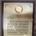 陈永年荣誉证书