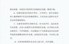 第二届非遗进校园师生bob体育下载大展览征稿通知
