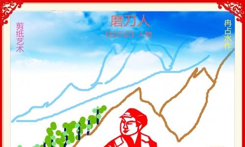 磨刀人——冉占水的bob体育下载