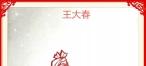 王大春——冉占水的亚博