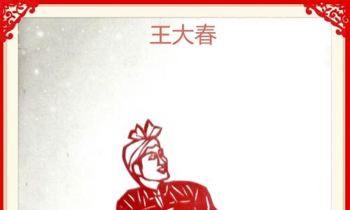 王大春——冉占水的bob体育下载