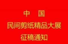 2018关于举办《中国民间bob体育下载精品大展》的  征稿通知