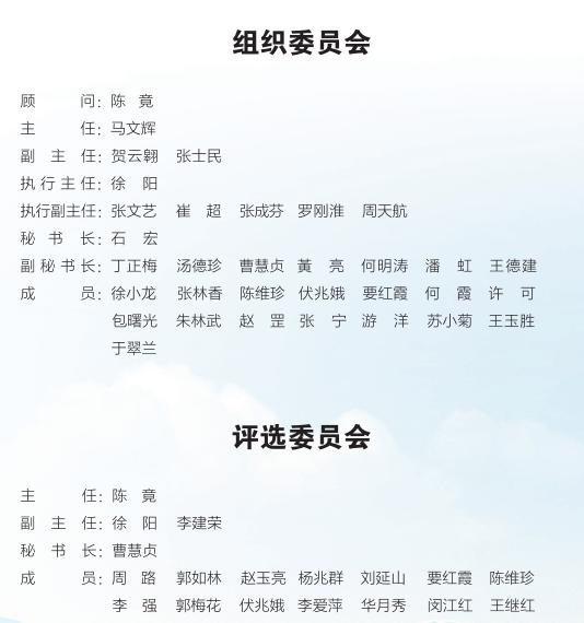 【剧透】全国非遗进校园暨bob体育下载展组委会成员