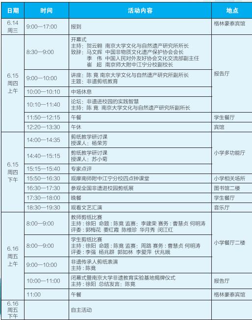 【剧透】全国非遗进校园暨bob体育下载展议程