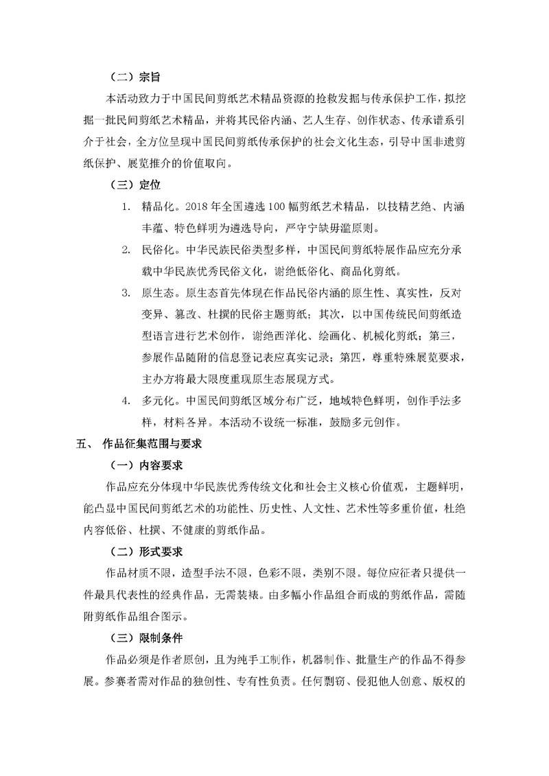 中国民间bob体育下载特展第一回TOP100bob体育下载作品征集方案(定稿)(1)_页面_2.jpg