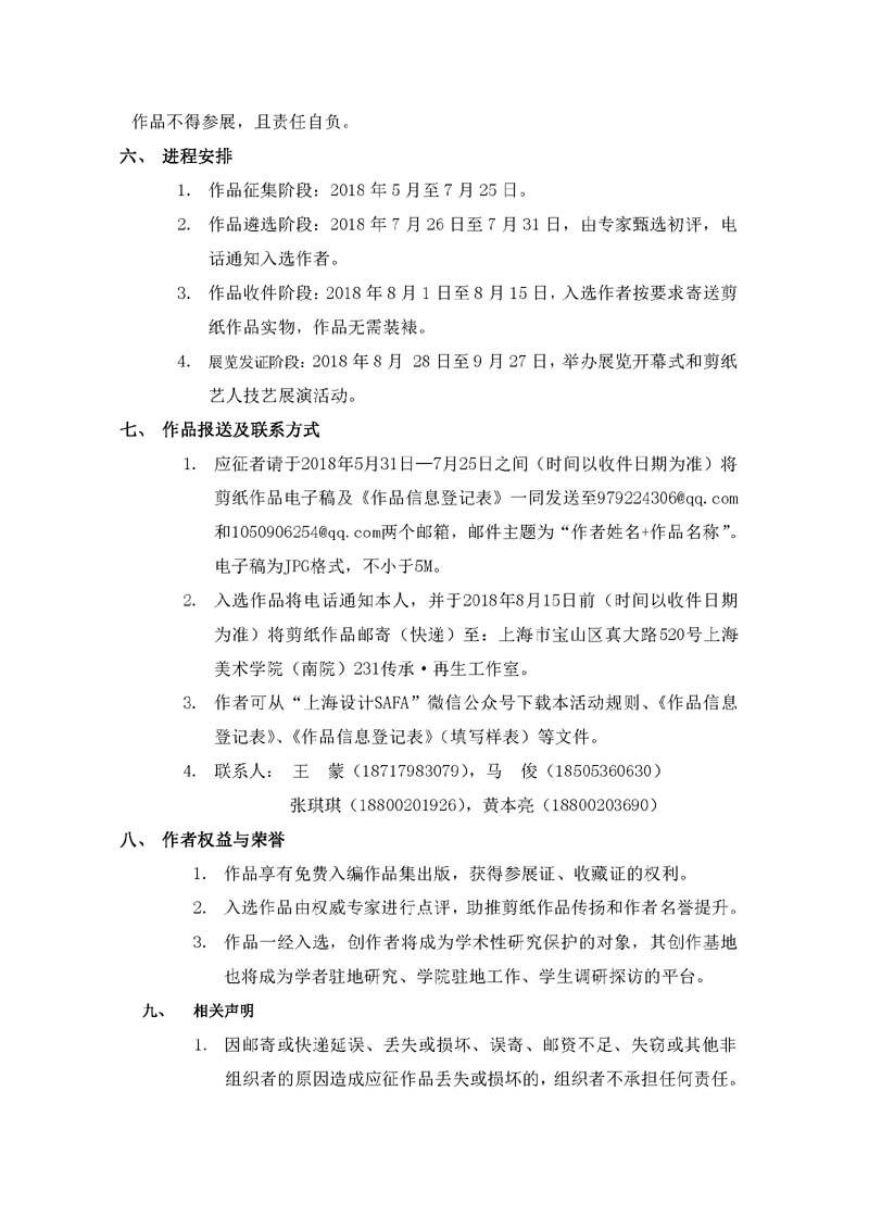 中国民间bob体育下载特展第一回TOP100bob体育下载作品征集方案(定稿)(1)_页面_3.jpg