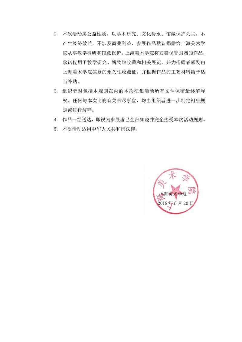 中国民间bob体育下载特展第一回TOP100bob体育下载作品征集方案(定稿)(1)_页面_4.jpg